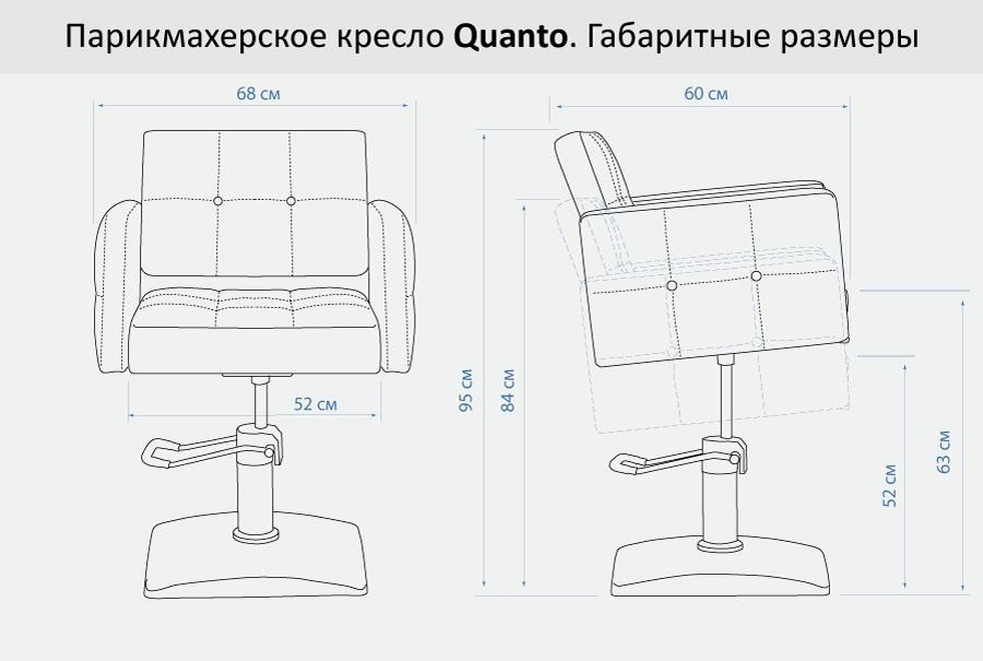 Парикмахерское кресло Quanto размеры