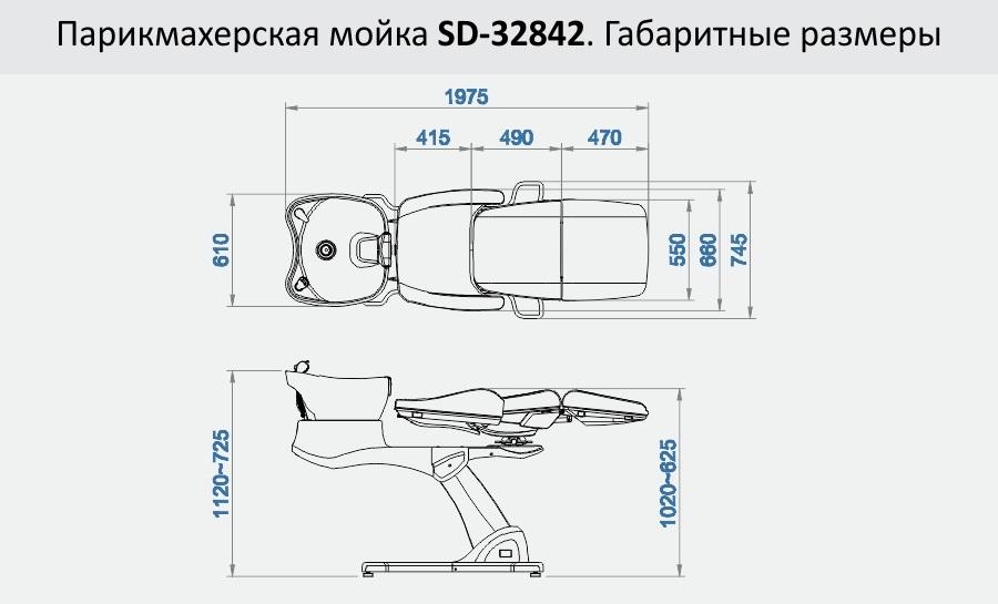 Парикмахерская мойка SD-32842, 2 мотора