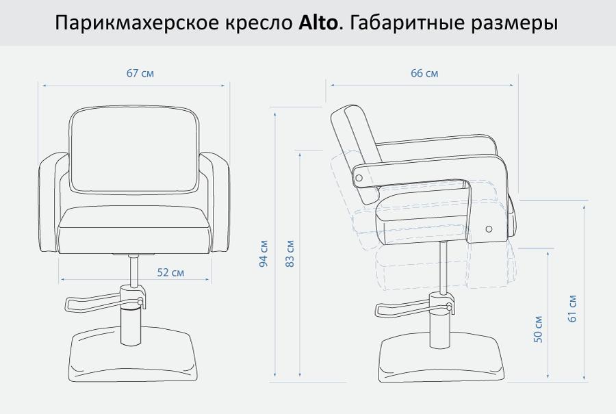 Парикмахерское кресло ALTO размеры