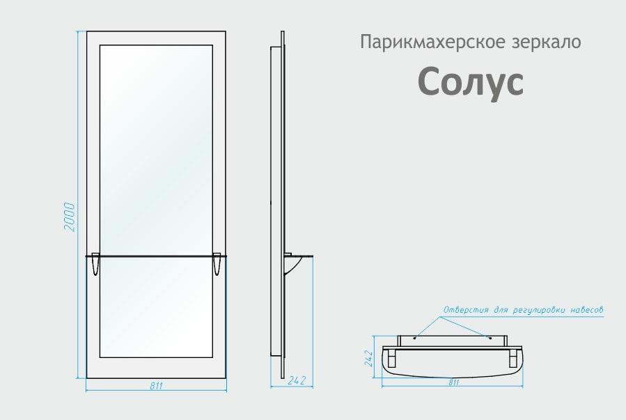 Зеркало парикмахерское Solus купить в Москве, низкие цены от производителя.
