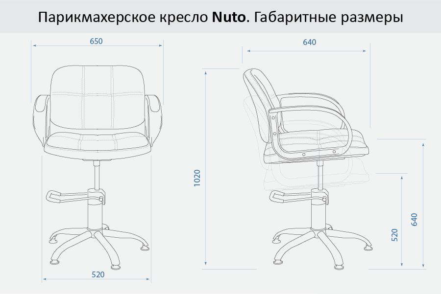Парикмахерское кресло NUTO размеры